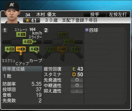 木村 優太 プロ野球スピリッツ2015 ver1.06