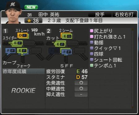 田中 英祐 プロ野球スピリッツ2015 ver1.06