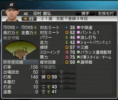 田村 龍弘 プロ野球スピリッツ2015 ver1.06