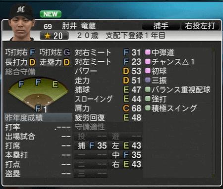 肘井 竜蔵 プロ野球スピリッツ2015 ver1.06