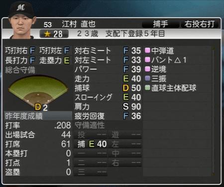 江村 直也 プロ野球スピリッツ2015 ver1.06