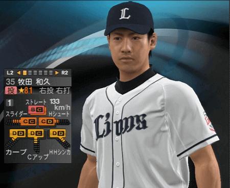 牧田和久 プロ野球スピリッツ2015 ver1.06