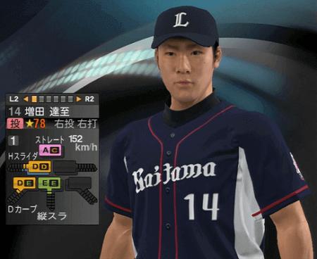 増田 達至 プロ野球スピリッツ2015 ver1.06