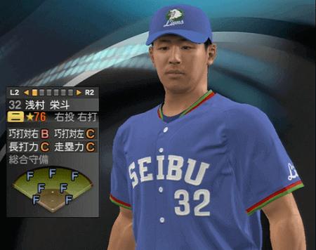 浅村栄斗 プロ野球スピリッツ2015 ver1.06