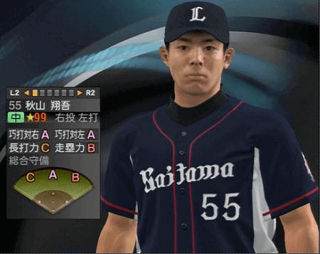 秋山翔吾 プロ野球スピリッツ2015 ver1.06