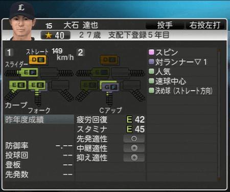 大石 達也 プロ野球スピリッツ2015 ver1.06