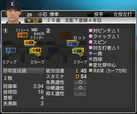 小石 博孝 プロ野球スピリッツ2015 ver1.06