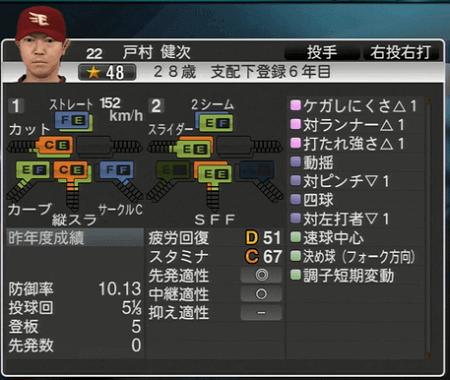 戸村 健次 プロ野球スピリッツ2015 ver1.06