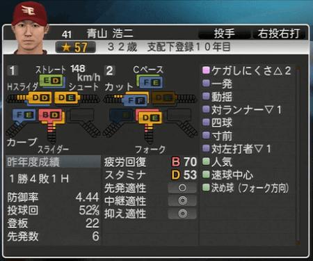 青山 浩二 プロ野球スピリッツ2015 ver1.06