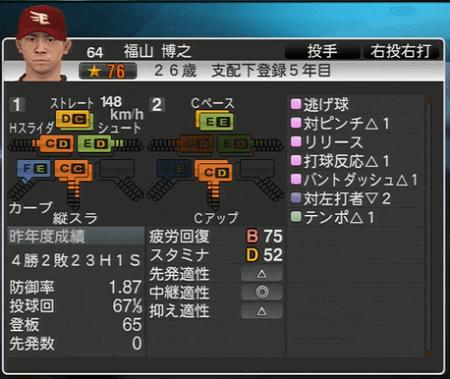 福山 博之 プロ野球スピリッツ2015 ver1.06