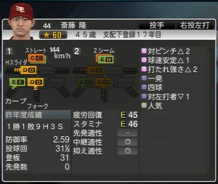 斎藤 隆 プロ野球スピリッツ2015ver1.06