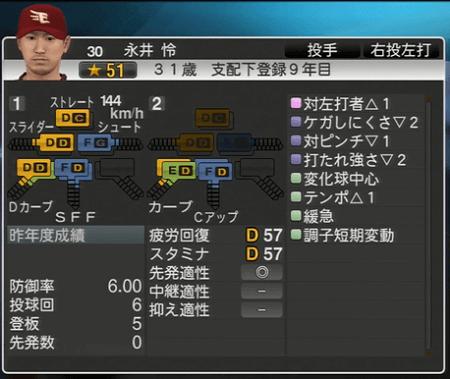 永井 怜 プロ野球スピリッツ2015ver1.06