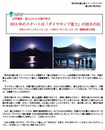 1501_Motosuko.jpg