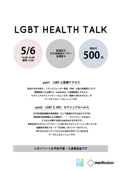 LGBTHEALTHTALK.jpg