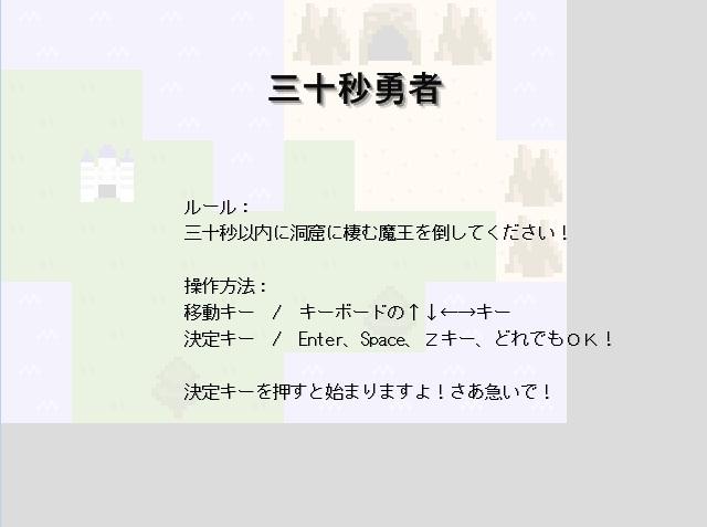 30yuusha00.jpg