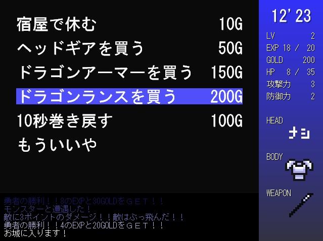 30yuusha07.jpg