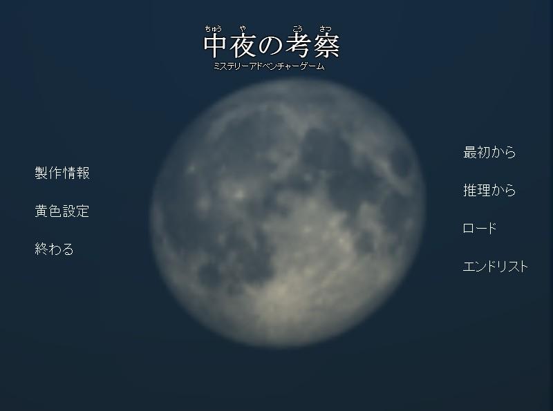 tyuuyanokousatu80.jpg