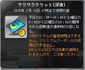 20150123_02
