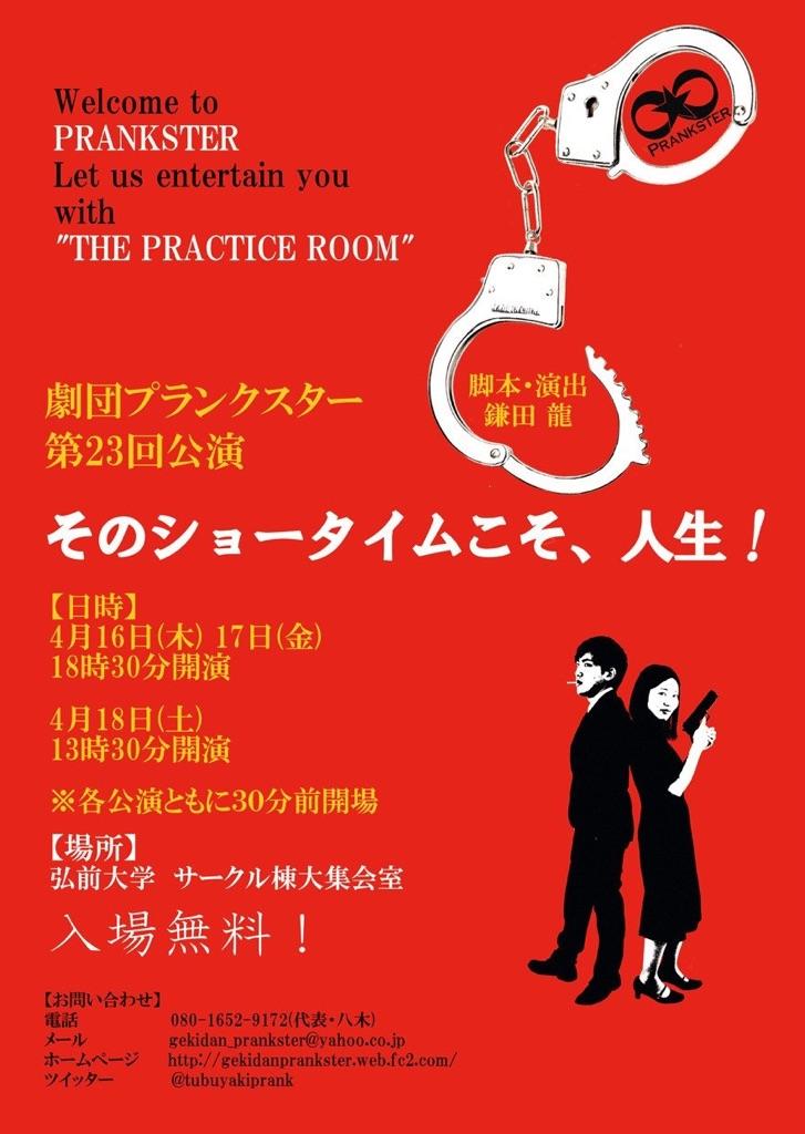 the_practice_room