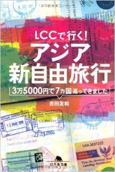 LCCdeiku.jpg