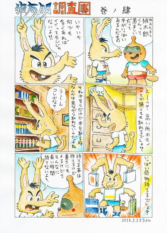 犭夜太郎調査團(4)2015/2/23