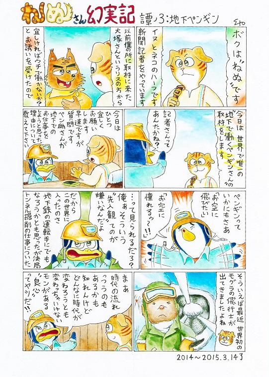 ねぬさん幻実記 譚ノ3:地下ペンギン 2014-2015.3.14