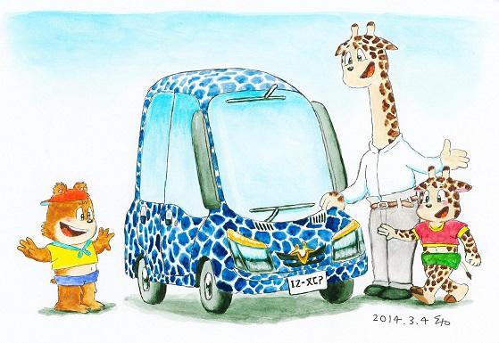 こぐまのハウアス(第30話)キリン専用の自動車 2014.3.4