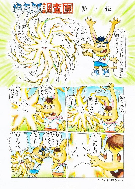 犭夜太郎調査團(5)2015/4/30