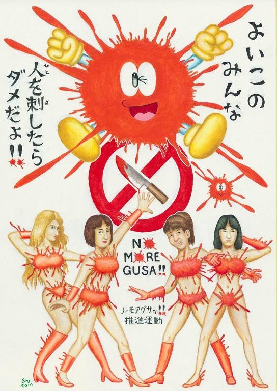 ブシュッチくんとブシュッチガールズ 2010.12.13