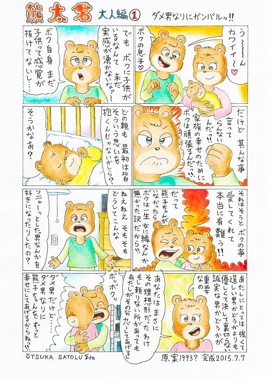 熊太君 大人編① ダメ男なりにガンバルッ!! 2015.7.7