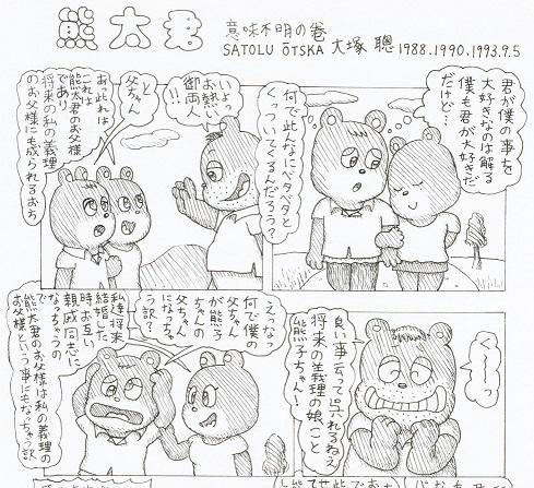 熊太君 意味不明の卷 1993.9.5