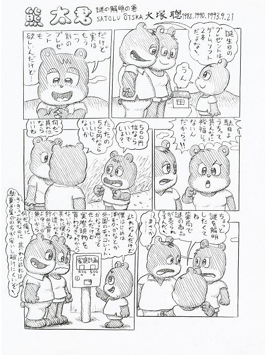 熊太君 謎の解明の卷 1993.9.21