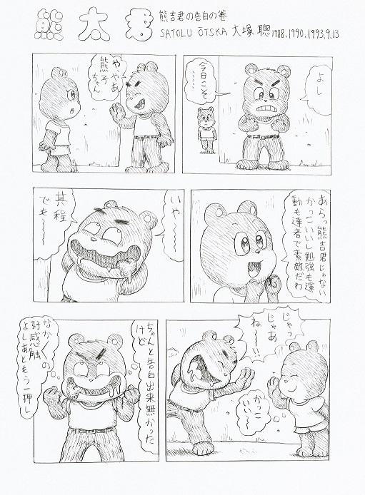 熊太君 熊吉君の告白の卷 1993.9.13