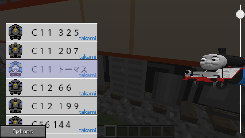 TakamiTrainPack-5.png