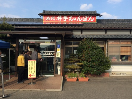 武雄・井出ちゃんぽん (1)