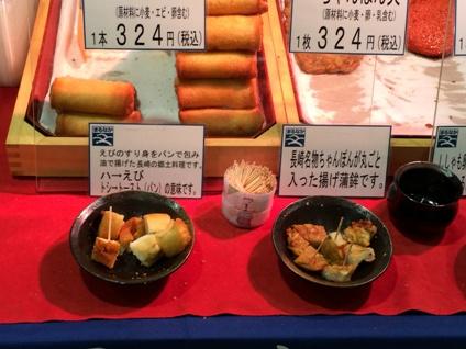 長崎物産展 (8)