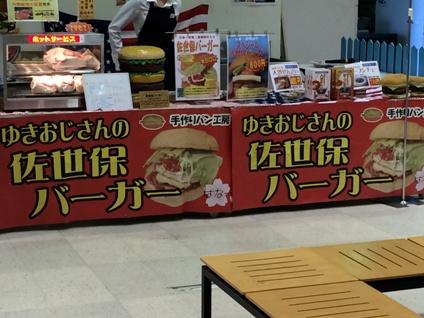 長崎物産展 (7)