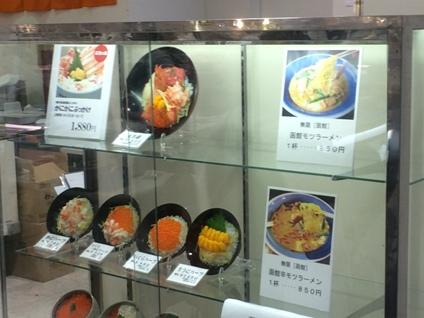 北海道物産展 (3)