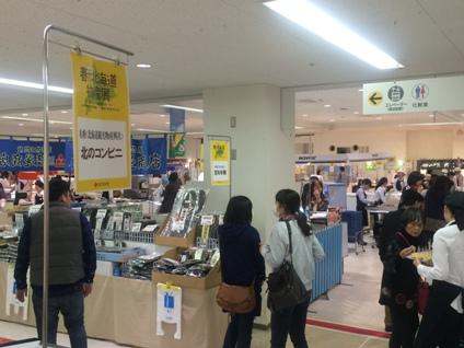 北海道物産展 (1)