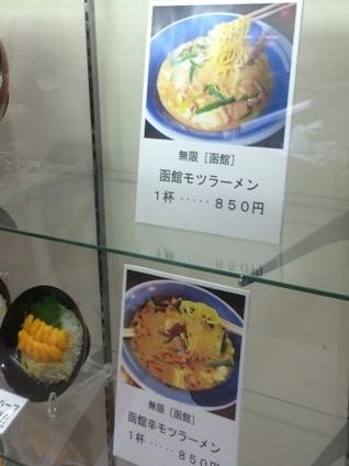 北海道物産展 (4)