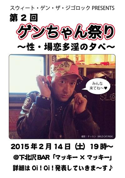■20150123_祭り_ol