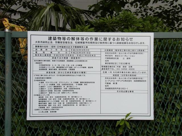 20150430北王子線跡-4