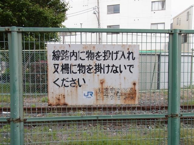 20150430北王子線跡-19