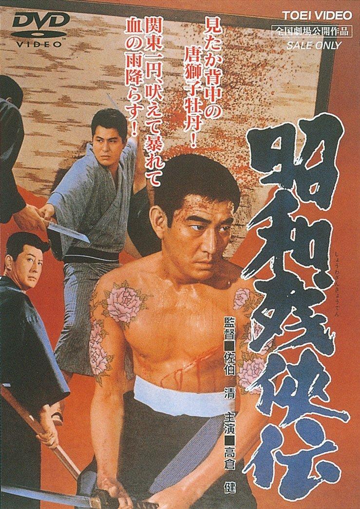 昭和残侠伝1965