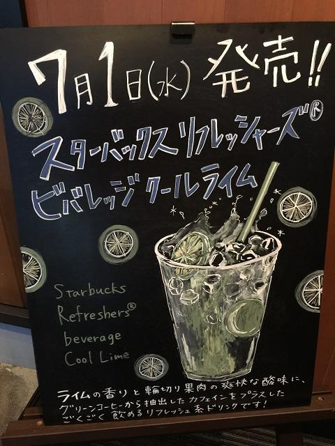 スターバックスコーヒージャパン スターバックスリフレッシャーズビバレッジクールライム