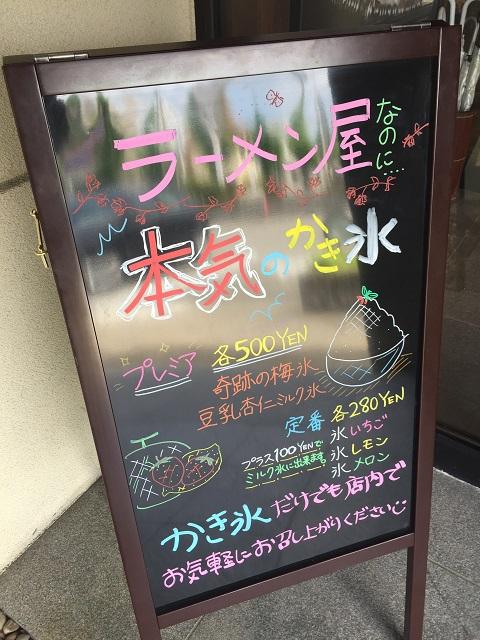 酒田ラーメン 花鳥風月 鶴岡店 カキ氷2