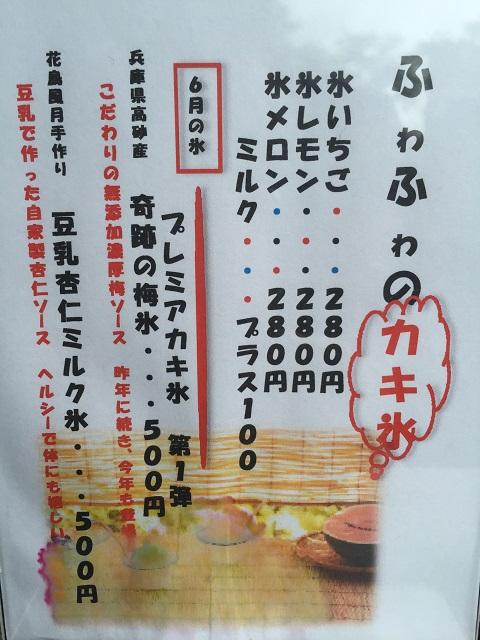 酒田ラーメン 花鳥風月 鶴岡店 カキ氷1