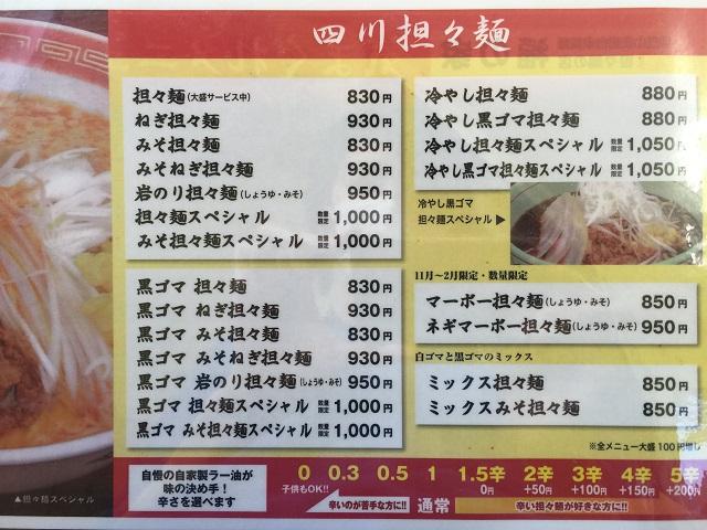 元祖坦々麺の店 福の家 メニュー