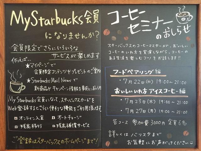 スターバックスコーヒージャパン コーヒーセミナー