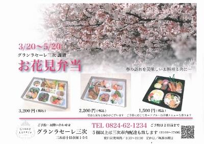花見弁当 (400x283)